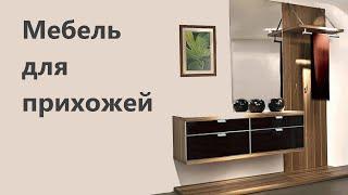 Мебель для Прихожей. Мебель Контраст(http://www.youtube.com/watch?v=4IlqZyN47ps Мебель Контраст. http://vk.com/club57617720 Наш Twitter: http://twitter.com/MebelKontrast Наш Блог: ..., 2014-08-27T12:50:50.000Z)