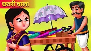Cover images छतरी वाले का सफलता   Umbrella Seller's Success   Hindi Kahaniya for Kids   Moral Stories for Kids
