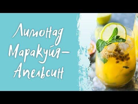 Лимонад из маракуйя и апельсина - вкусный рецепт в домашних условиях