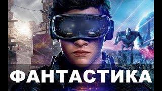 Новинки фильмы фантастика 2018 года | Топ-7