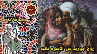 السيرة الهلالية الجزء الاول الحلقة 36 جابر ابو حسين قصة زواج ابو زيد من الاميره عاليه