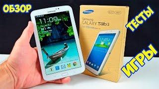 Обзор планшета Samsung Galaxy TAB 3 T113 тесты, игры, производительность