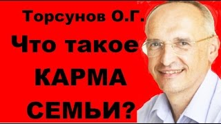 Торсунов О.Г. Что такое КАРМА СЕМЬИ?