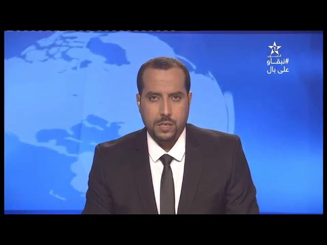 نشرة اخبار قناة العيون ليوم 12/01/2021