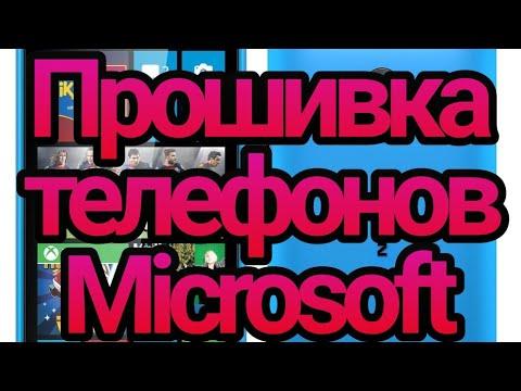 Прошивка телефонов Microsoft (прошивка смартфона Microsoft Lumia 535 (Dual Sim)