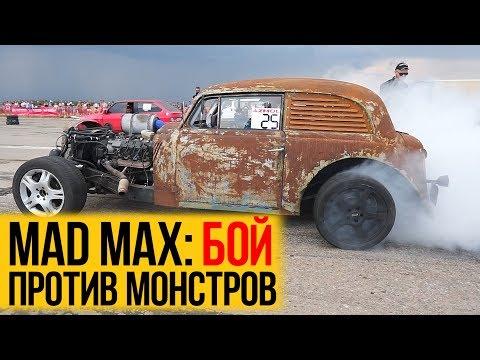 Mad Max: первый бой против МОНСТРОВ 1000 сил.