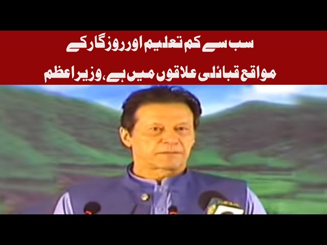 PM Imran Khan Speech In Mohmand District
