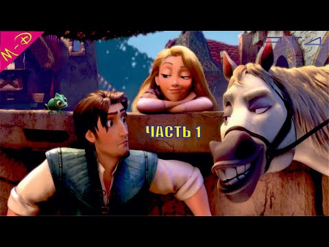 Смотреть онлайн бесплатно мультфильм рапунцель полная версия