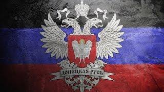 Донбасский фронт Русский русскому помоги   Опасные