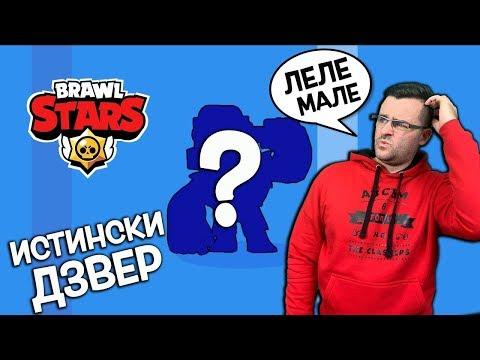 Brawl Stars - Познайте какво си купих!