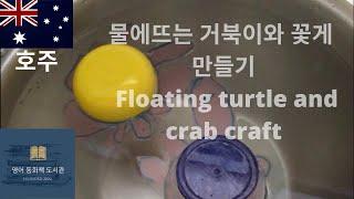 물에뜨는 거북이와 꽃게 만들기 Floating Turt…