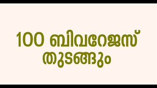 100 More beverages outlets in Kerala