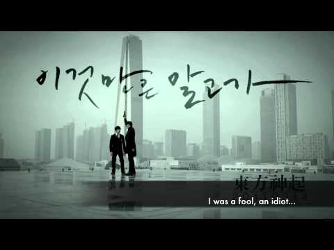 [Eng Sub] TVXQ_Before You Go (Monologue) 이것만은 알고 가 (독백)
