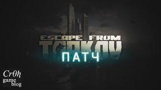 Патч 0.6.0.861 Escape From Tarkov. Багфикс или новые баги?