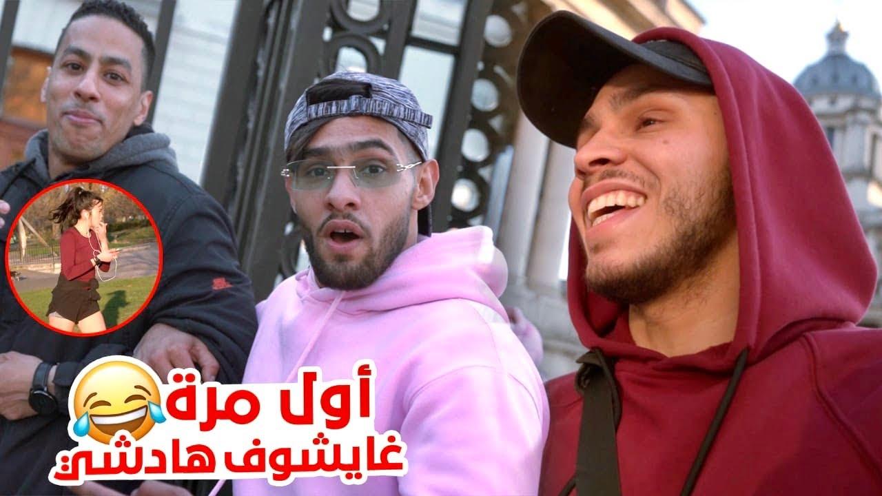 خويا عجبو هادشي 😂 - His impression after 24h in London city🙏