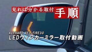 ALPHARD VELLFIRE30 LEDウィンカーミラー取付動画|株式会社シェアスタイル thumbnail