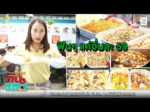 """สุดฟิน! บุฟเฟ่ต์อาหารไทย """"ครัวสีฟ้า"""" ถูกและดีแค่อิ่มละ 59 บาท   ข่าวอรุณอมรินทร์   281163"""