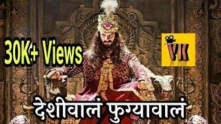 Deshiwala Fugyawala | Marathi Spoof | Ranveer Singh