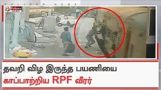 தவறி விழ இருந்த பயணியை  - RPF  வீரர் காப்பாற்றும் CCTV காட்சி