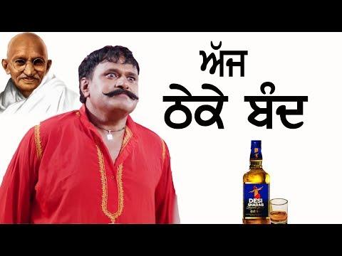 Aaj Theke Band | Mintu Jatt | Punjabi Comedy 2017