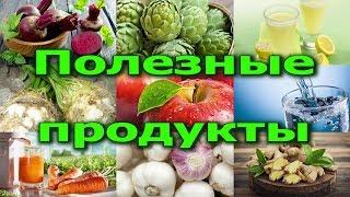 11 продуктов для ОЧИЩЕНИЯ ОРГАНИЗМА