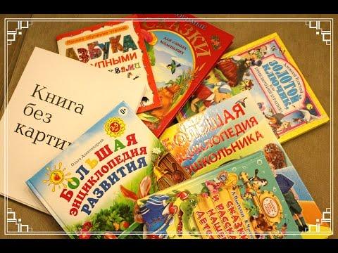 Покупки детской литературы ребенку 3 - 3,5 года (удачные и не очень)