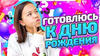 ГОТОВЛЮСЬ К СВОЕМУ ПЕРВОМУ ДР В МОСКВЕ/Влог Марии  ОМГ
