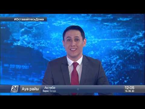 Выпуск новостей 12:00 от 13.05.2020