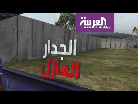 هذه قصة الجدار العازل الذي بنته إسرائيل لتكريس الأمر الواقع في الضفة  - نشر قبل 3 ساعة