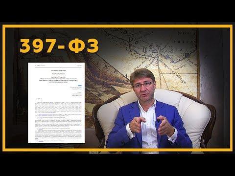 397-ФЗ. Изменения в законах о финансовых и инвестиционных советниках и о квалификации инвесторов!