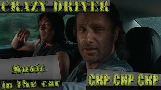 Crazy driver. Music in the car. Музыка в авто. СКР СКР СКР