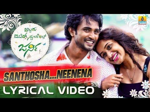 Santhosha Neenena Lyrical Video | Ibbaru B Stundents Journey Kannada Movie | Anirudh Sashtry