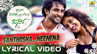Santhosha Neenena Lyrical | Ibbaru B.Tech Stundents Journey Kannada Movie | Anirudh Sashtry