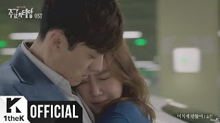 Download lagu [MV] Hyolin(효린) (Sistar) _ Crazy of you(미치게 만들어) (Master`s sun(주군의 태양) OST Part.3)