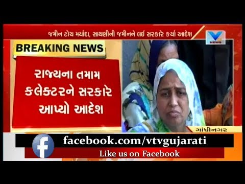 Gandhinagar: Gujarat Govt orders All Collectors to allot Land to all Beneficiaries | Vtv News