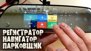 Зеркало регистратор на Андройд/Junsun E515/Gearbest