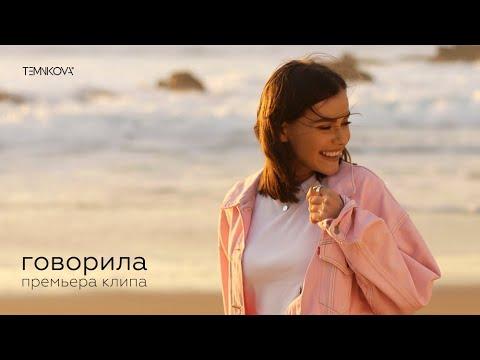 Смотреть клип Елена Темникова - Говорила