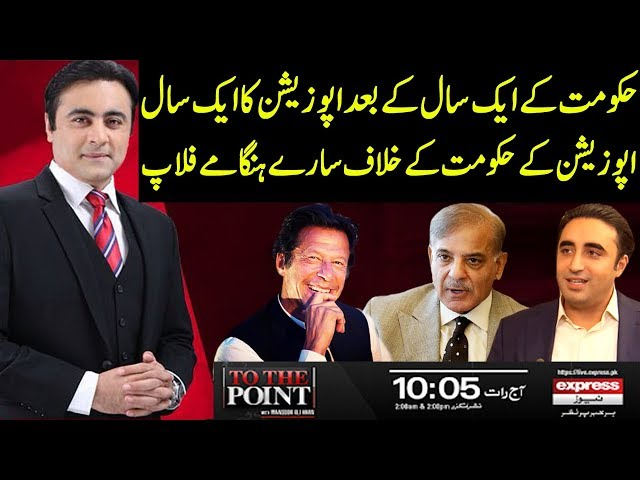 To The Point With Mansoor Ali Khan   17 August 2019   Express News