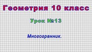 Геометрия 10 класс (Урок№13 - Многогранник.)