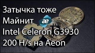 Intel Celeron G3930 Майнинг на затычке 200 хешей