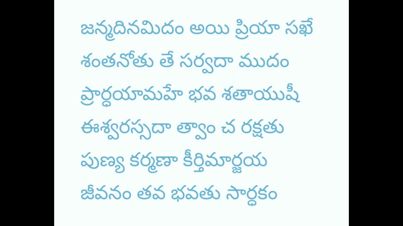 janmadinamidam swami tejomayanandaji chinmaya mission birthday song sanskrit youtube