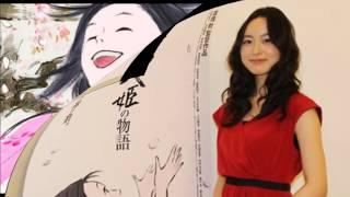 2013年 ジブリ最新作「かぐや姫の物語」にヒロイン役の声優として出演し...