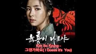 Watch Kim Bo Kyung I Guess Its You video