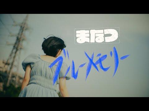 まなつ - ブルーメモリー (Official Video)