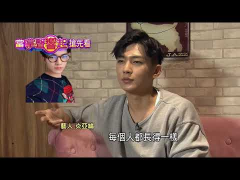 [1080p] Aaron's 炎亞綸 TVBS Interview: I don't want to be an idol as everyone thinks 26.01.2018
