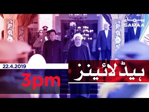 Samaa Headlines - 3PM - 22 April 2019