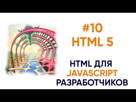Семантический HTML5.