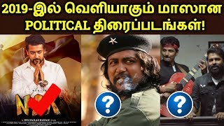 Most Expected Tamil Political Movies! | Political Tamil Movies List | தமிழ்