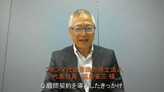 フクシマ社会保険労務士法人 福島省三様
