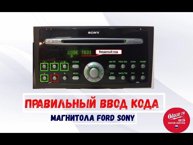 Правильный ввод кода в магнитолу FORD SONY первое поколение.